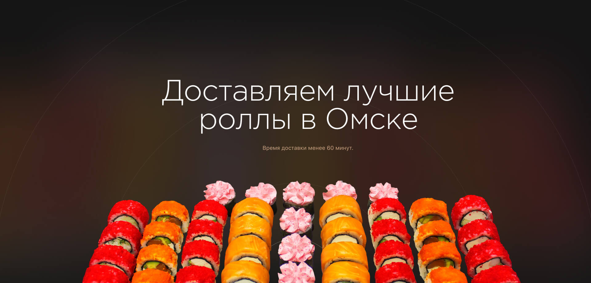 Доставляем лучшие роллы в Омске